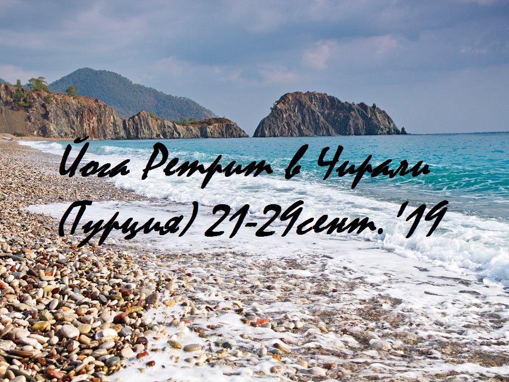 Йога ретрит в Чирали 21-29 сентября 2019